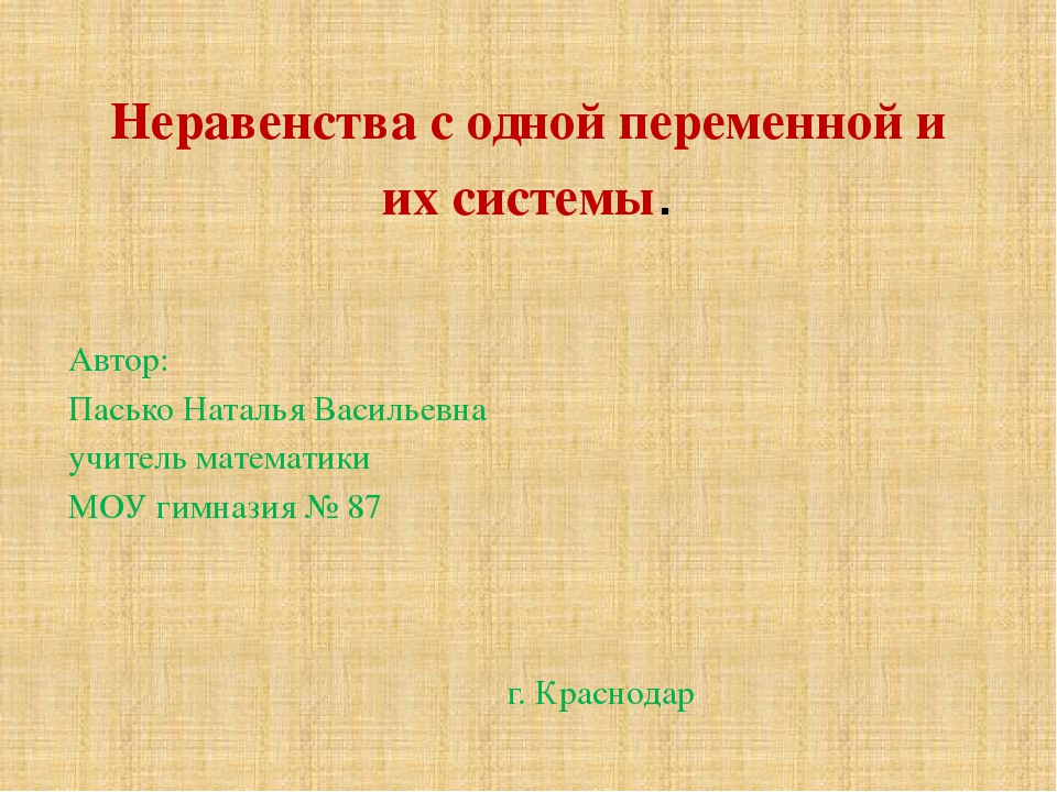 Неравенства с одной переменной и их системы. Автор: Пасько Наталья Васильевна...