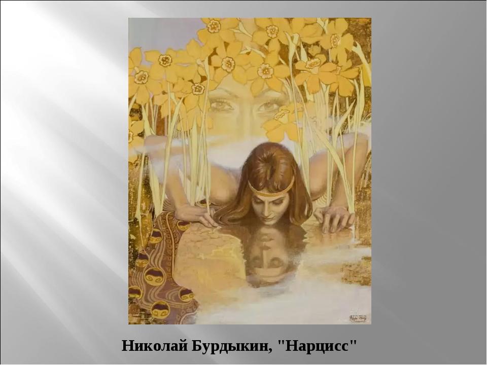"Николай Бурдыкин, ""Нарцисс"""