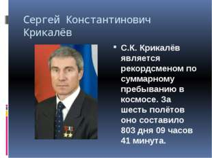 Сергей Константинович Крикалёв С.К. Крикалёв является рекордсменом по суммарн