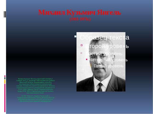 Михаил Кузьмич Янгель (1911-1971г.) Михаил Кузьмич Янгель родился(25 октября...
