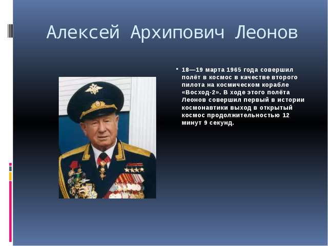 Алексей Архипович Леонов 18—19 марта 1965 года совершил полёт в космос в каче...