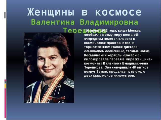 Женщины в космосе Валентина Владимировна Терешкова 16 июня 1963 года, когда М...