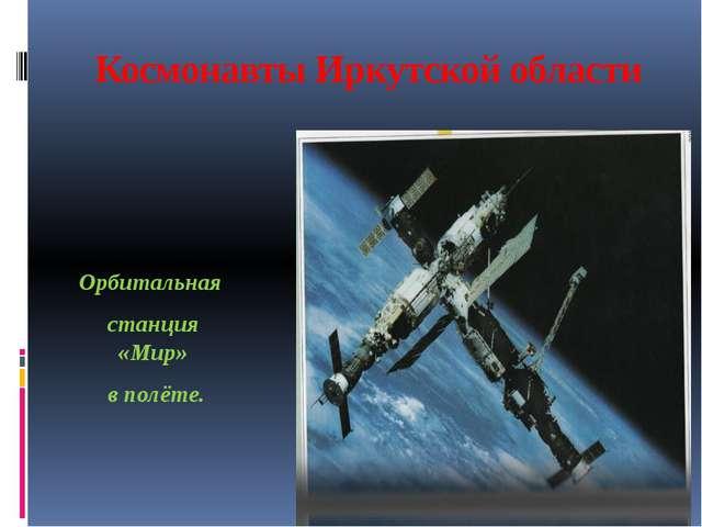 Космонавты Иркутской области Орбитальная станция «Мир» в полёте.