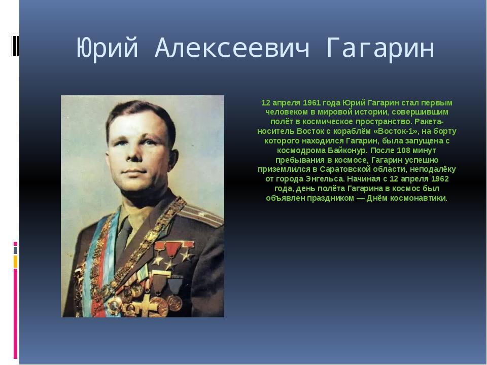 Юрий Алексеевич Гагарин 12 апреля 1961 года Юрий Гагарин стал первым человеко...