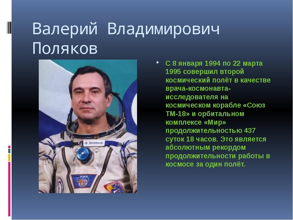 Валерий Владимирович Поляков С 8 января 1994 по 22 марта 1995 совершил второй...