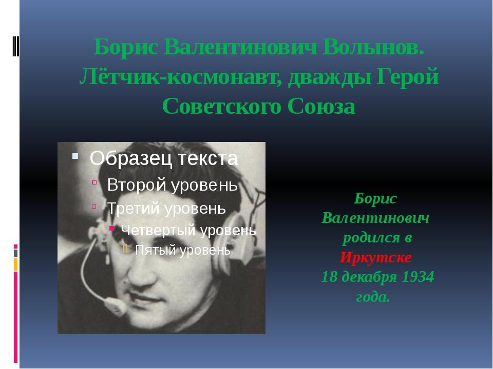Борис Валентинович Волынов. Лётчик-космонавт, дважды Герой Советского Союза Б...