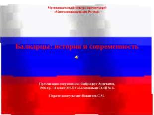 Муниципальный конкурс презентаций «Многонациональная Россия» Балкарцы: истори