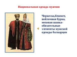 Национальная одежда мужчин Черкеска,бешмет, войлочная бурка, меховая шапка-об