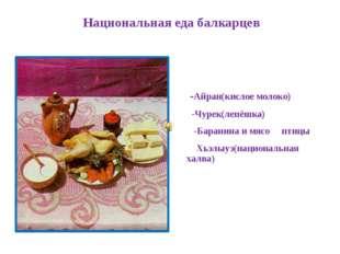 Национальная еда балкарцев -Айран(кислое молоко) -Чурек(лепёшка) -Баранина и