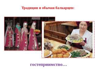 Традиции и обычаи балкарцев: гостеприимство…