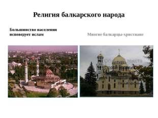 Религия балкарского народа Большинство населения исповедует ислам Многие балк