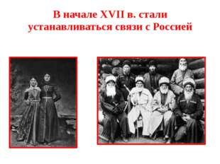 В начале XVII в. стали устанавливаться связи с Россией