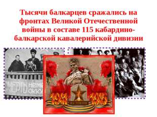 Тысячи балкарцев сражались на фронтахВеликой Отечественной войныв составе 1