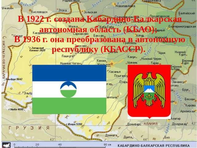 В 1922 г. создана Кабардино-Балкарская автономная область (КБАО); В 1936 г....