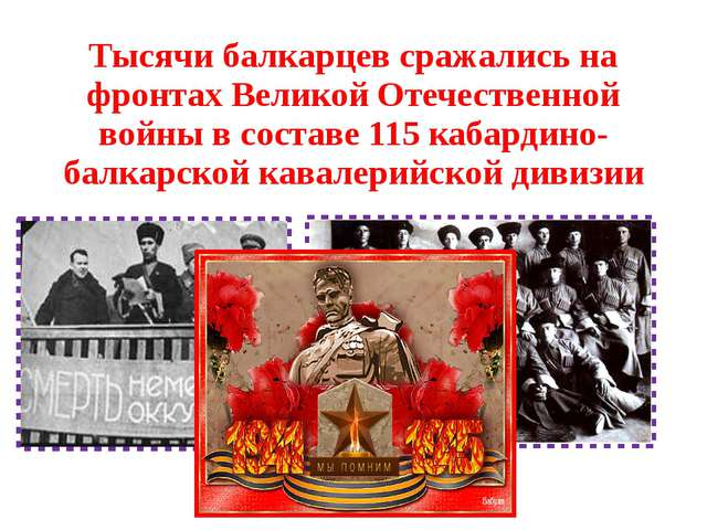 Тысячи балкарцев сражались на фронтахВеликой Отечественной войныв составе 1...