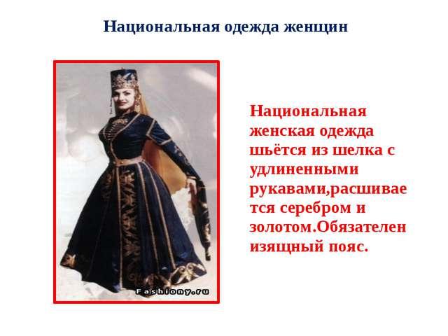 Национальная одежда женщин Национальная женская одежда шьётся из шелка с удли...