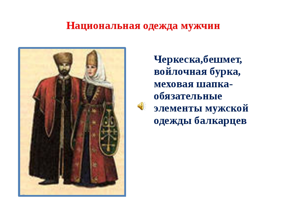 Национальная одежда мужчин Черкеска,бешмет, войлочная бурка, меховая шапка-об...