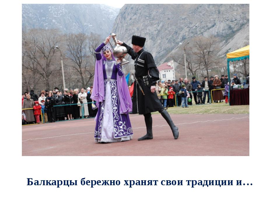 Балкарцы бережно хранят свои традиции и…