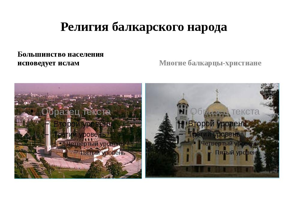 Религия балкарского народа Большинство населения исповедует ислам Многие балк...