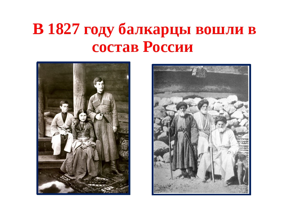 В 1827 году балкарцы вошли в состав России