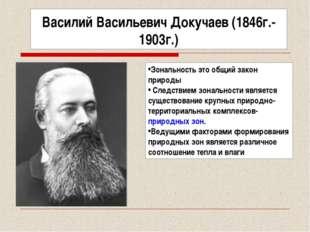 Василий Васильевич Докучаев (1846г.-1903г.) Зональность это общий закон приро