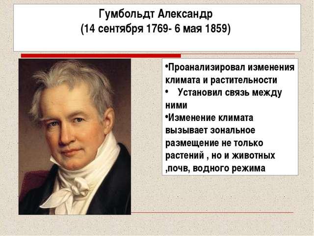 Гумбольдт Александр (14 сентября 1769- 6 мая 1859) Проанализировал изменения...