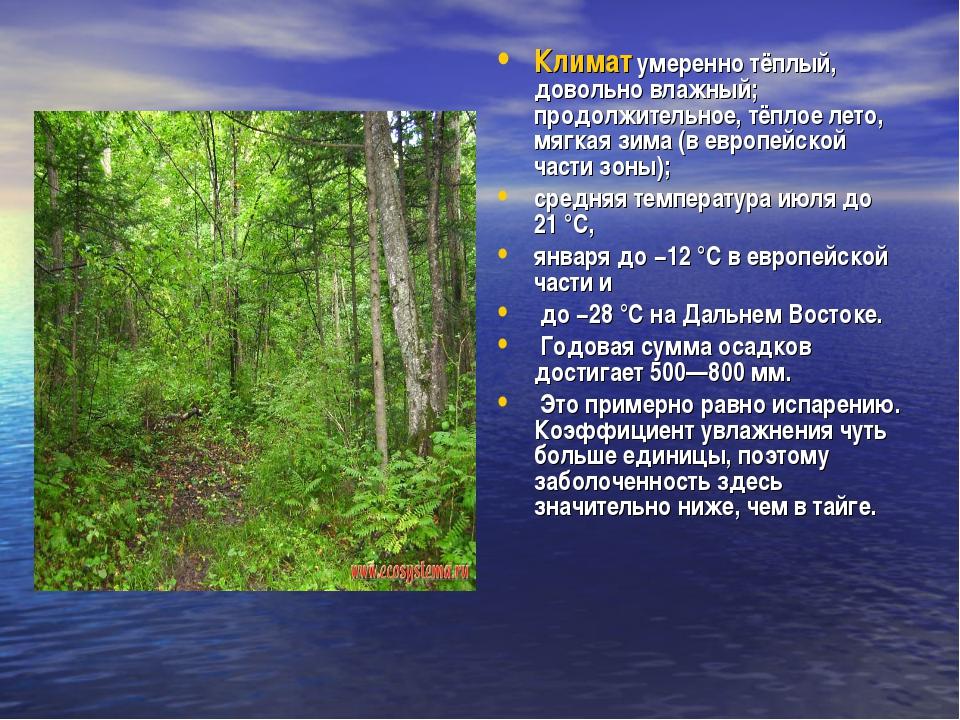 Климат умеренно тёплый, довольно влажный; продолжительное, тёплое лето, мягка...