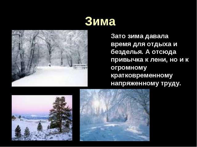Зима Зато зима давала время для отдыха и безделья. А отсюда привычка к лени,...