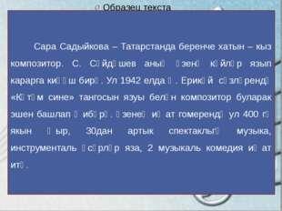 Сара Садыйкова – Татарстанда беренче хатын – кыз композитор. С. Сәйдәшев аны