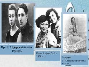 Ире Г. Айдарский белән. 1924 ел. Кызы Әлфия белән. 1934 ел. Балерина Ә. Айда