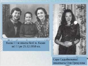 Кызы һәм оныгы белән. Казан шәһәре 25.12.1958 ел. Сара Садыйкованың оныкчыгы