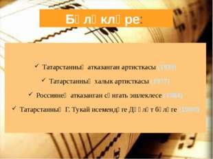 Бүләкләре: Татарстанның атказанган артисткасы (1939) Татарстанның халык артис
