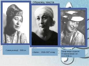 .Сания ролендә. 1926 ел. «Эшче» . 1926-1927 еллар. Татар опера студисен тәмам
