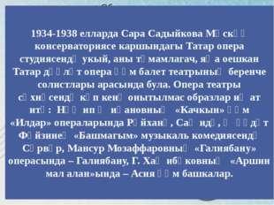 1934-1938 елларда Сара Садыйкова Мәскәү консерваториясе каршындагы Татар опер