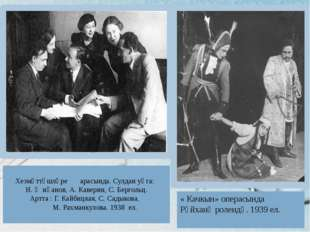 Хезмәттәшләре арасында. Сулдан уңга: Н. Җиһанов, А. Каверин, С. Бергольц. А
