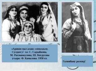 «Аршин мал алан» спектакле. Сулдан уңга: С. Садыйкова, М. Рахманкулова, Ш. Ко