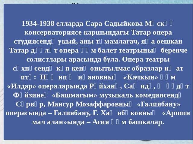 1934-1938 елларда Сара Садыйкова Мәскәү консерваториясе каршындагы Татар опер...