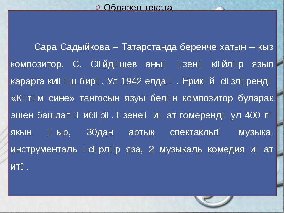 Сара Садыйкова – Татарстанда беренче хатын – кыз композитор. С. Сәйдәшев аны...
