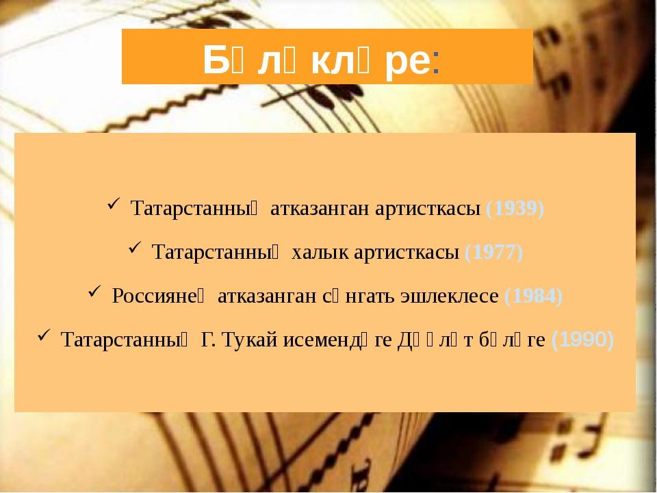 Бүләкләре: Татарстанның атказанган артисткасы (1939) Татарстанның халык артис...