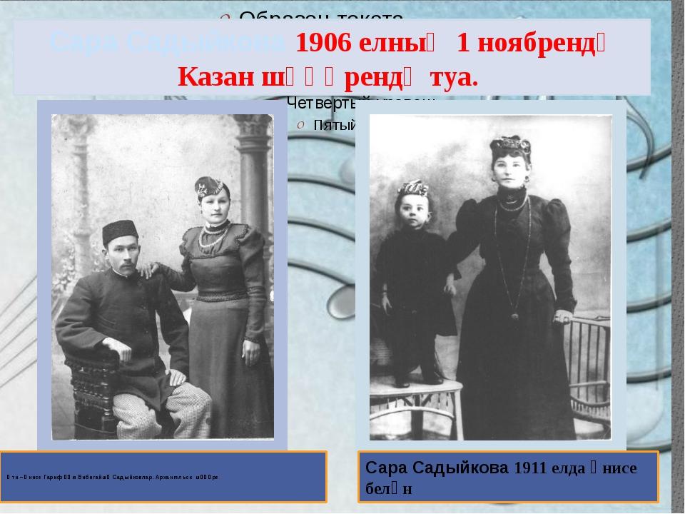 Сара Садыйкова 1906 елның 1 ноябрендә Казан шәһәрендә туа. Сара Садыйкова 191...