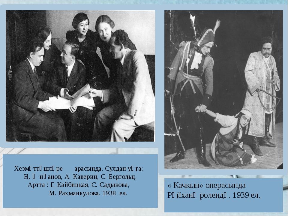 Хезмәттәшләре арасында. Сулдан уңга: Н. Җиһанов, А. Каверин, С. Бергольц. А...