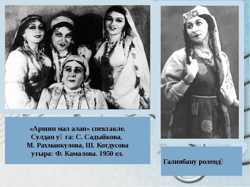 «Аршин мал алан» спектакле. Сулдан уңга: С. Садыйкова, М. Рахманкулова, Ш. Ко...