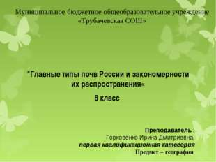 """Муниципальное бюджетное общеобразовательное учреждение «Трубачевская СОШ» """"Гл"""