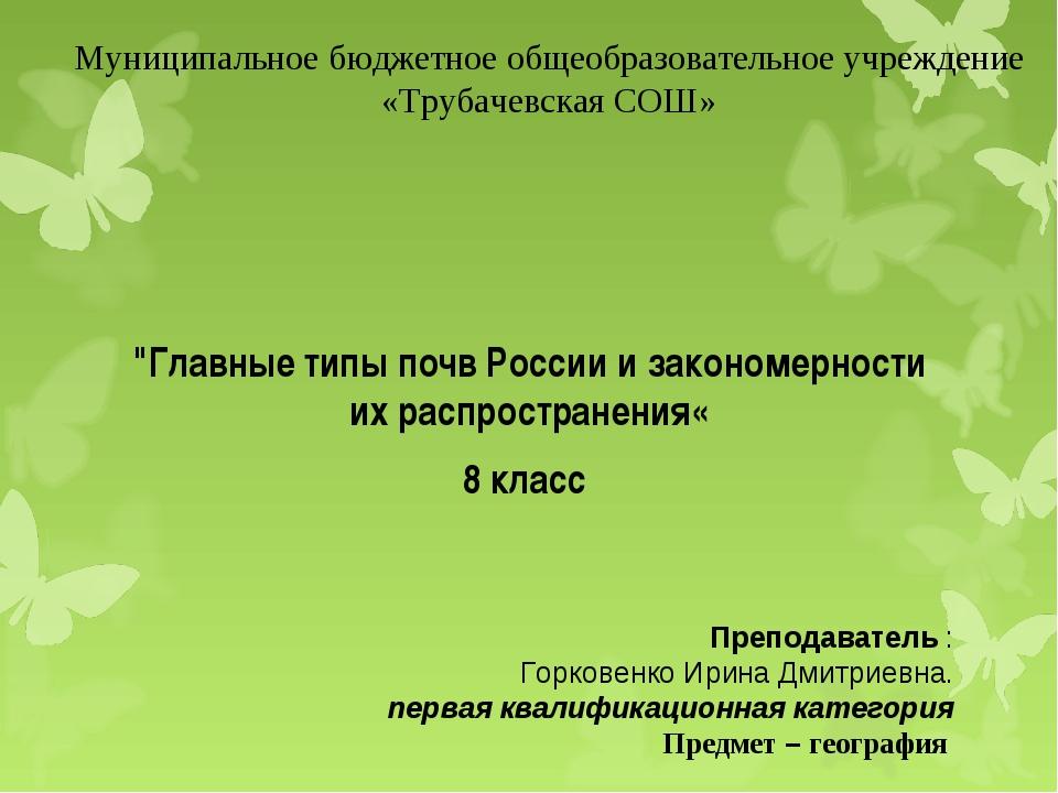"""Муниципальное бюджетное общеобразовательное учреждение «Трубачевская СОШ» """"Гл..."""