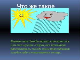 Что же такое радуга? Бывает так: дождь только что кончился или ещё шумит, а