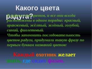 Какого цвета радуга? В радуге семь цветов, и все они всегда расположены в од
