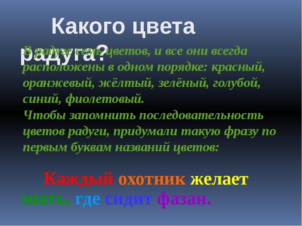 Какого цвета радуга? В радуге семь цветов, и все они всегда расположены в од...