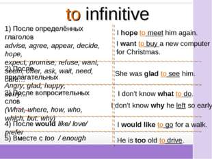 to infinitive 1) После определённых глаголов advise, agree, appear, decide, h