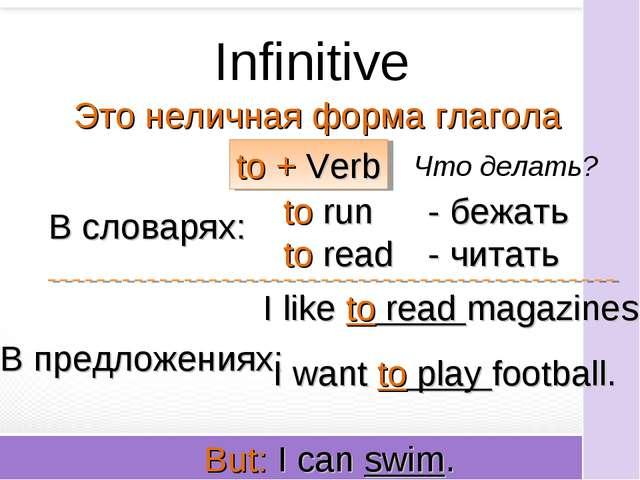 Infinitive Это неличная форма глагола to + Verb to run to read В словарях: В...