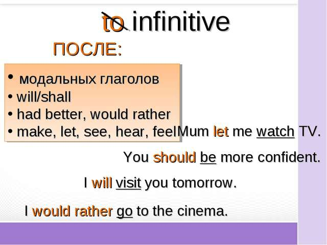 to infinitive ПОСЛЕ: модальных глаголов will/shall had better, would rather m...
